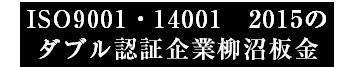 ISO9001・14001 2015の ダブル認証企業柳沼板金